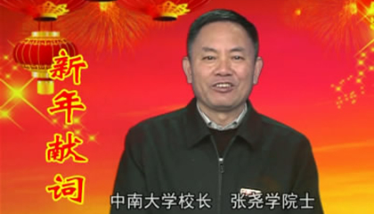张尧学校长发表新年献词