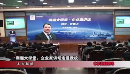 湖湘大学堂企业家讲坛走进中南大学