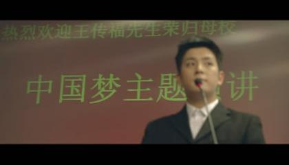 青年传福(微电影)