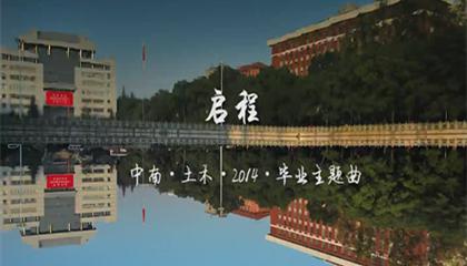 启程-中南土木2014届毕业主题曲