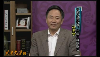 专访中南大学校长张尧学院士