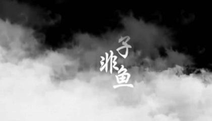 子非鱼 (微电影)
