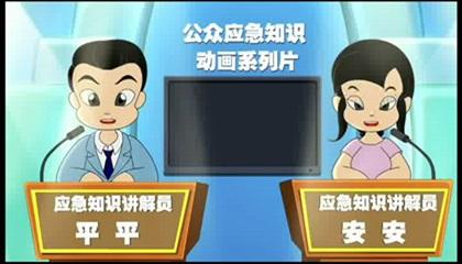 公众应急知识系列动画片