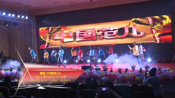 中南大学海外学生新年晚会