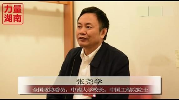 专访中南大学校长张尧学