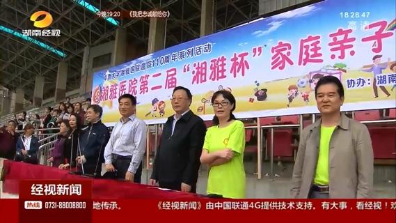 中南大学湘雅医院家庭亲子运动会:健康成长 运动快乐