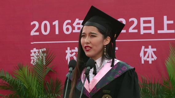 本科生代表艾博塔·努尔岚在2016届毕业典礼上的讲话