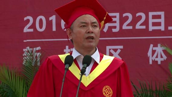 张尧学校长在2016届毕业典礼上的讲话