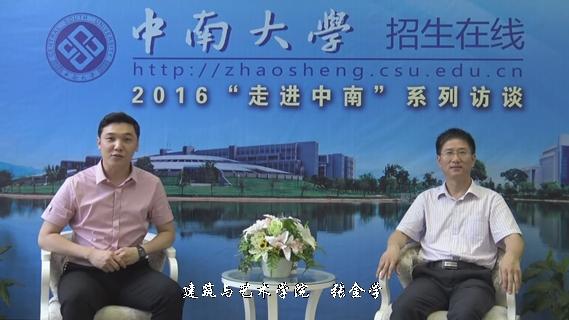 2016本科招生专访--张金学老师