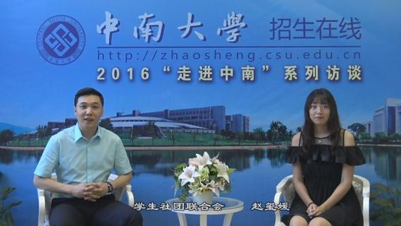 2016本科招生专访--赵玺媛