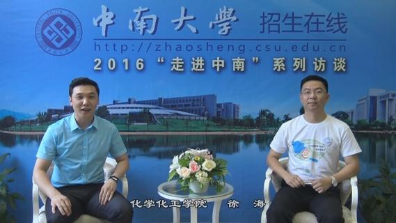 2016本科招生专访--徐海
