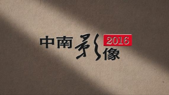 中南影像2016