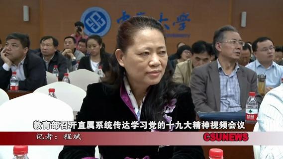 教育部召开直属系统传达学习党的十九大精神视频会议