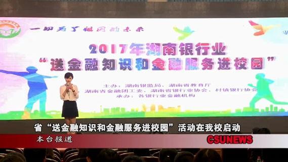 """湖南省""""送金融知识和金融服务进校园""""活动在我校启动"""