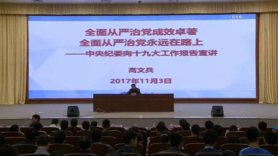 学校召开中央纪委工作报告宣讲会
